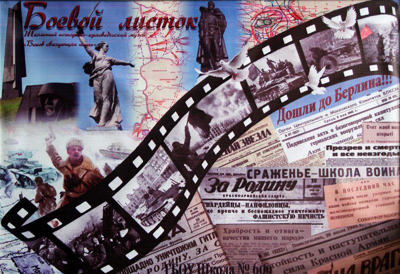 Ко Дню Победы московские школьники подготовили «Боевые листки»