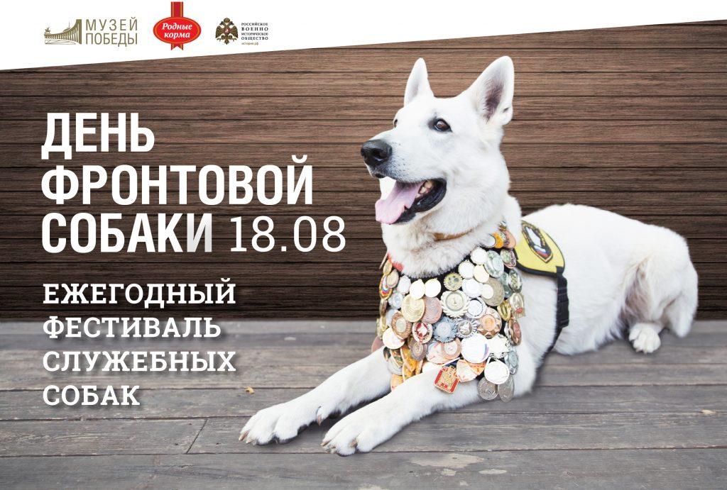 Информационный центр ФГБУК «Музей Победы»