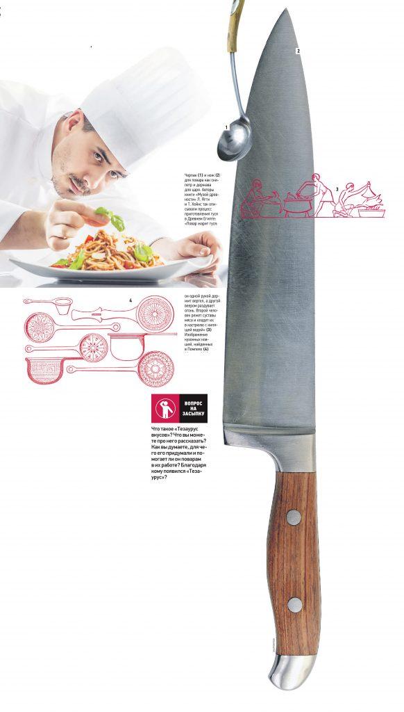 Мастера ножа и поварешки. Стать хорошим поваром может только художник