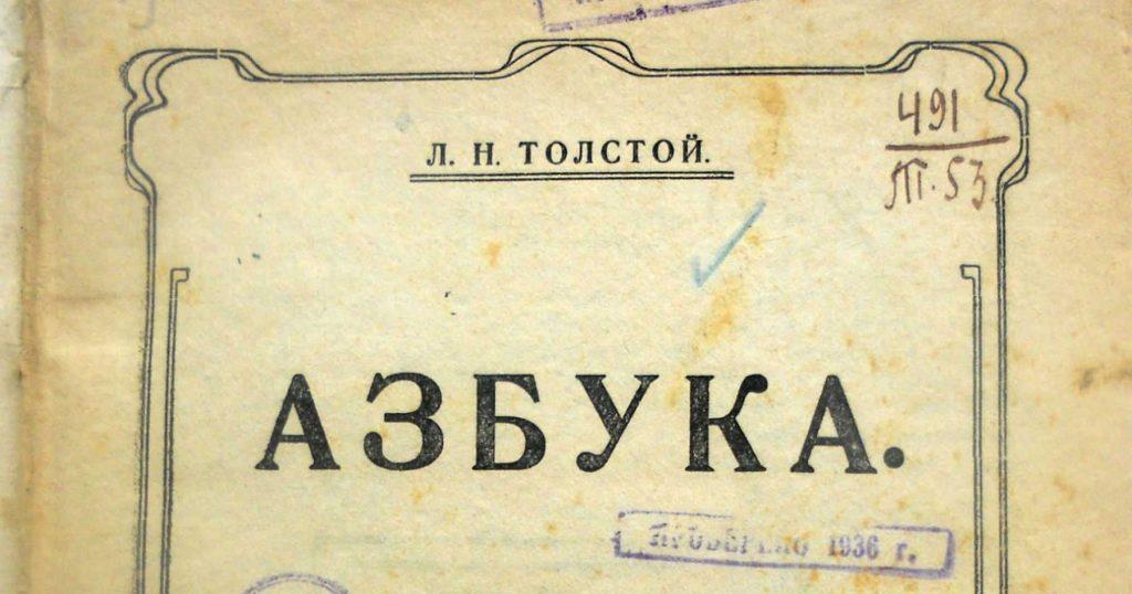 «Азбука» Льва Толстого
