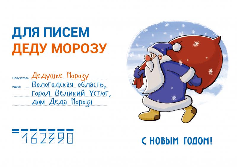 В Музее Победы впервые заработает Почта Деда Мороза