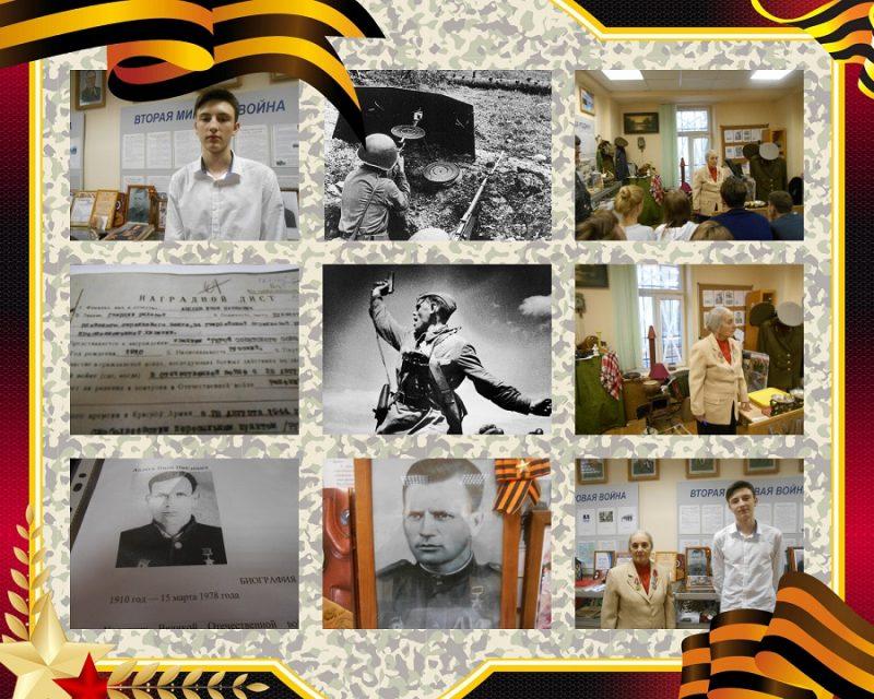 Мой прадед - Герой Советского Союза