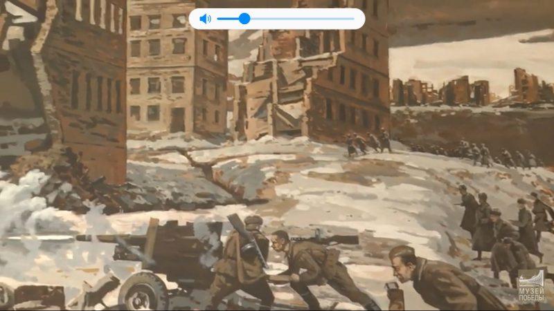 Онлайн-экскурсию о Сталинградской битве разместил московский Музей Победы