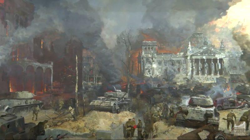 Музей Победы предложил посмотреть онлайн-экскурию о штурме Берлина