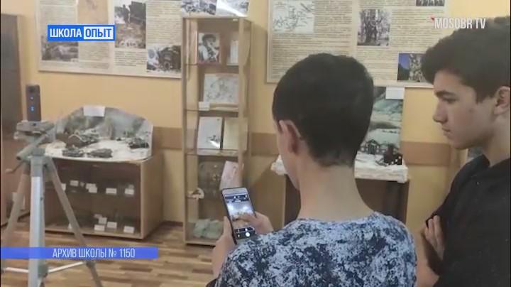 «Виртуальный музей»