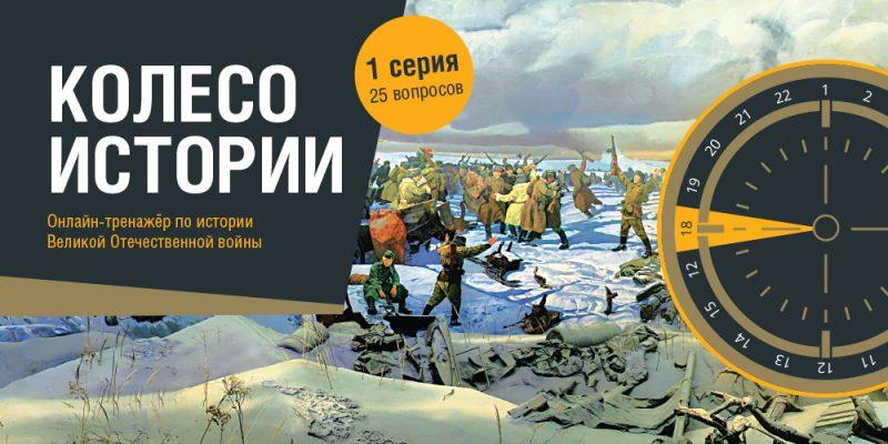 Музей Победы запустил исторический онлайн-тренажер для школьников